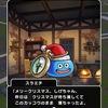 【DQウォーク(62)】クリスマスプレゼントGET(=゚ω゚)ノ最強クラスヒュンケルのこころ!!