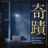 【映画・ネタバレ有】東野圭吾原作「ナミヤ雑貨店の奇蹟」を観てきた感想とレビューを書いていきます