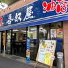 【今週のラーメン1167】 喜奴屋 新小金井街道店 (東京・小金井) 塩油そば