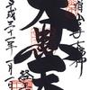 新宿区 経王寺の御朱印・御首題 〜アプリ「合掌の証」?〜