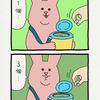 スキウサギin東京ティムニーシー「ポップコーン」