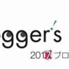 ブロフェス2017に行く『初心者ブロガー』の君へ!3つの持ち物があればブロフェスは怖くない。