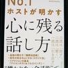 【本】No.1ホストが明かす 心に残る話し方