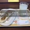 ドトール青森県産のリンゴストレートジュースを飲んてみた!