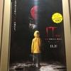 映画『IT/イット』ネタバレ感想