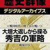 【歴史】感想:NHK番組「風雲!大歴史実験」『豊臣秀吉 驚異の大返し 天下人への秘策に迫る』