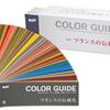 日本人は色のセンスが無い。