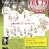 7月13日(土) パイプオルガン プロムナード・コンサート vol.162 オルブラ(宮崎市)