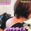 【市井紗耶香】背中のタトゥー画像と意味について!目を整形したという声も多数!