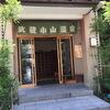 【銭湯レポート】武蔵小山温泉の清水湯に行って来ました。