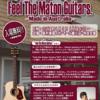『Matonだ!井草聖二さんだ!』~スタッフ岩崎のちょっと気になる気まぐれminiブログ Vol.41~