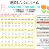 【3/22(月)〜3/28(日)】最新レンタルルーム情報🌷