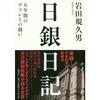 感想文19-07:日銀日記