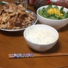 夕食には豚肉の生姜焼きに決定!大盛りでボリューム満点!がっつりたべました