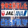 人気株主優待銘柄:JALとANAはどちらが買うべきなのか。