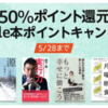 【 kindle 】1万冊以上の電子書籍が半額セール中(5/28 まで)【 ポイント 50 % 還元  】