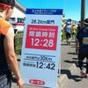 【北海道マラソン】時間切れせず完走するには