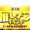 【AKB48のドボン】第1回推しメンイベント 予選通過者10名