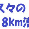久々の18km漕