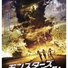 映画感想:「モンスターズ・ゾーン」(25点/モンスター)