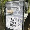 2019年11月17日(日)/根津美術館/ワタリウム美術館/佐藤美術館/他