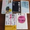 本五冊無料プレゼント2735冊目