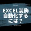 KNIME - Excelの見た目を綺麗にするには? Excelの書式設定を自動化! ~XLS Formatter Nodes~