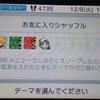 3DSにテーマのシャッフル機能追加!クリスマスやピンチ50連発など新テーマ続々!セット販売も!