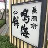 おはぎにドはまりしたので、京都府長岡京市の小さな和菓子屋さん「鳴海餅」に行ってきた