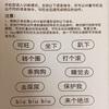 AI犬「可旺(カーワン)」で発音練習