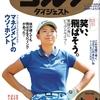 笑い、飛ばそう!お家でゴルフ読書⛳GW超大号「週刊ゴルフダイジェスト」5月12日・19日合併号