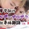 【ニュージーお仕事体験談】障害児のホリデープログラム