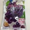 【グミ紹介】果汁グミぶどう味を食べた感想・評価と情報まとめーグミ界の王道ー