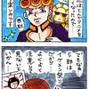 ジョジョの奇妙な冒険 5部アニメ化決定!(2018年夏備忘録①)