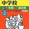 東京&神奈川で中学受験3日目!本日2/3 23:00にインターネットで合格発表をする学校は?