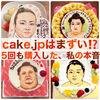 cake.jpはまずい?似顔絵ケーキを5回も購入!私の本音口コミ