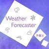 気象予報士試験とは
