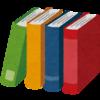 読書 大人になって読書の素晴らしさに気が付きました