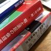岡山の家庭医が2021年2月に購入した本の一覧