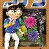 本日4月10日(水曜日)発売のマンガ(少年・青年 ほか)