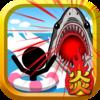 サメサメパニック|炎のハマゲー