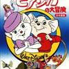 【ディズニー映画制覇!】第7話『ビアンカの大冒険』