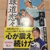『球道恋々』木内昇/野球に飢えていたから小説で
