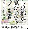 『もし京都が東京だったらマップ』(2017読書2)