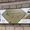 2019年10月27日(日)/渋谷区立松濤美術館/朝霞市博物館/川越市立美術館/他