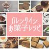 【それなりに簡単】バレンタインにぴったりな手作りお菓子レシピまとめ【ちょっと本格】
