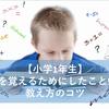 【かけ算九九】嫌いな教科ナンバーワン!1年生が先取りでかけ算を覚えるためにしたことと、教え方のコツ