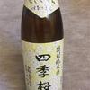 四季桜 特別純米酒