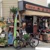 寿里庵 @四ツ橋, 大阪 ;ドアを開けるとそこは次元の狭間だった