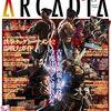 月刊アルカディア ゲーム雑誌プレミアランキング30